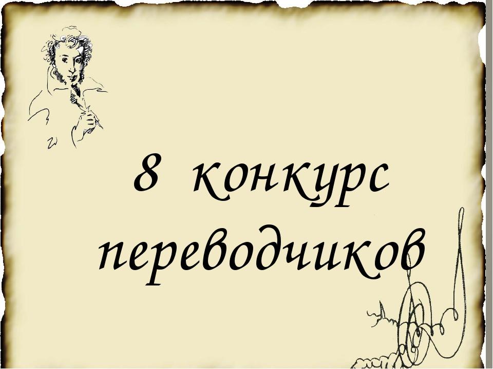 8 конкурс переводчиков