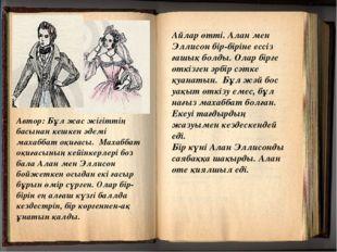 Автор: Бұл жас жігіттің басынан кешкен әдемі махаббат оқиғасы. Махаббат оқиға