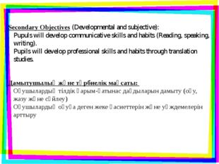 Secondary Objectives (Developmental and subjective): Pupuls will develop comm