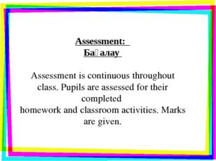 Assessment: Бағалау Assessment is continuous throughout class. Pupils are ass