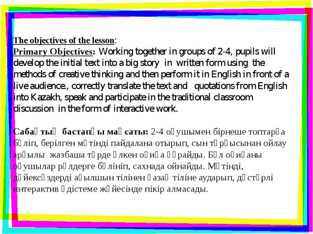 The objectives of the lesson: Primary Objectives: Working together in groups...