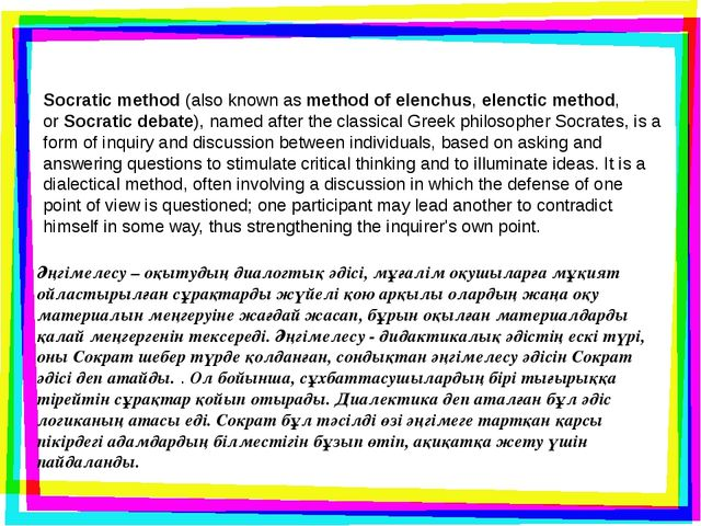 Socratic method(also known asmethod of elenchus,elenctic method, orSocrat...