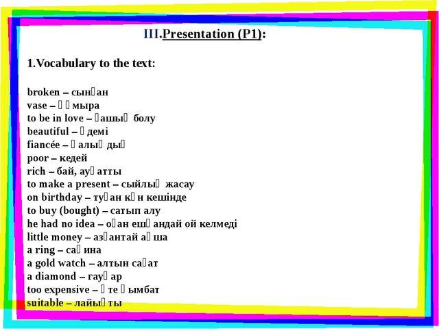Presentation (P1): 1.Vocabulary to the text: broken – cынған vase – құмыра to...