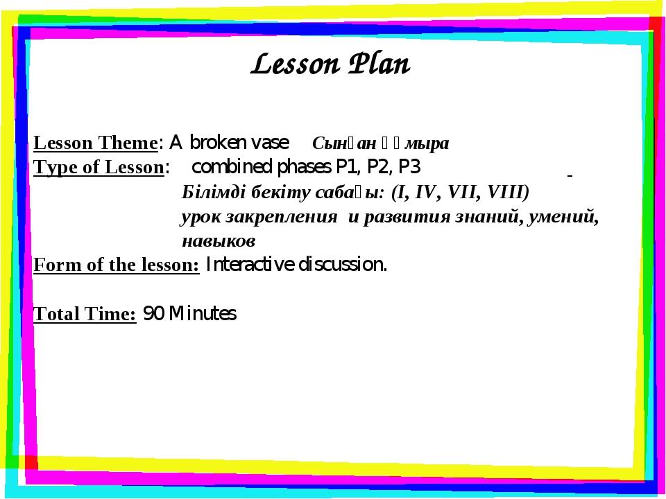 Lesson Plan Lesson Theme: A broken vase Сынған құмыра Type of Lesson: combine...