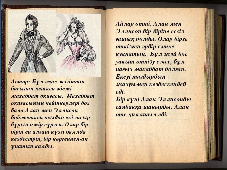 Автор: Бұл жас жігіттің басынан кешкен әдемі махаббат оқиғасы. Махаббат оқиға...