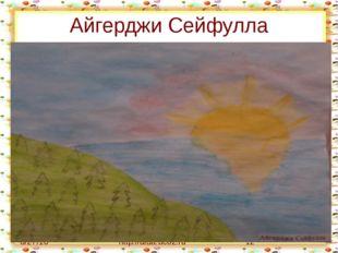 Айгерджи Сейфулла http://aida.ucoz.ru