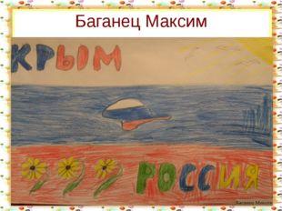 Баганец Максим http://aida.ucoz.ru