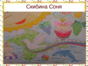 Скибина Соня http://aida.ucoz.ru