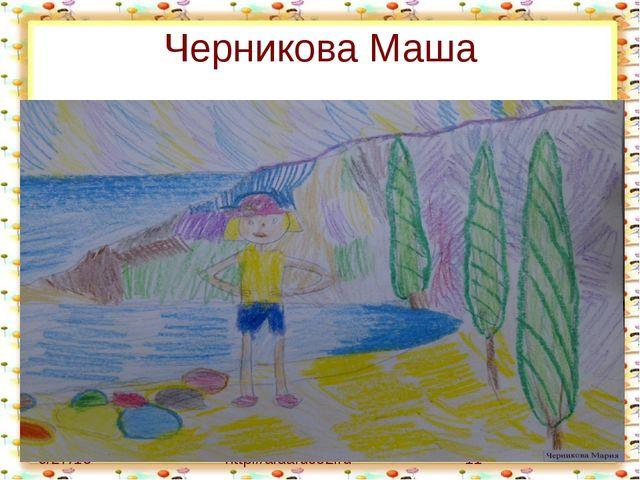 Черникова Маша http://aida.ucoz.ru