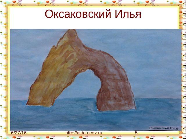 Оксаковский Илья http://aida.ucoz.ru
