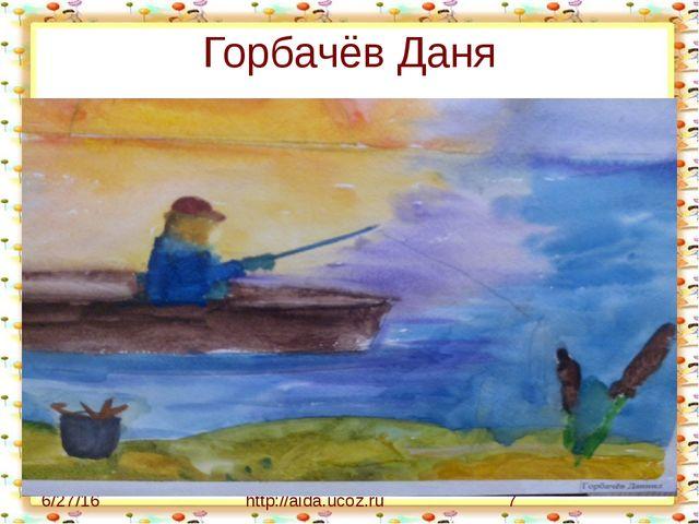 Горбачёв Даня http://aida.ucoz.ru