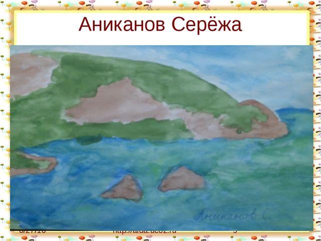 Аниканов Серёжа http://aida.ucoz.ru