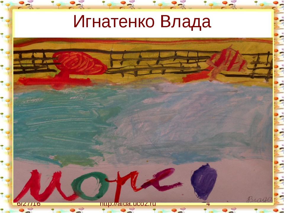 Игнатенко Влада http://aida.ucoz.ru