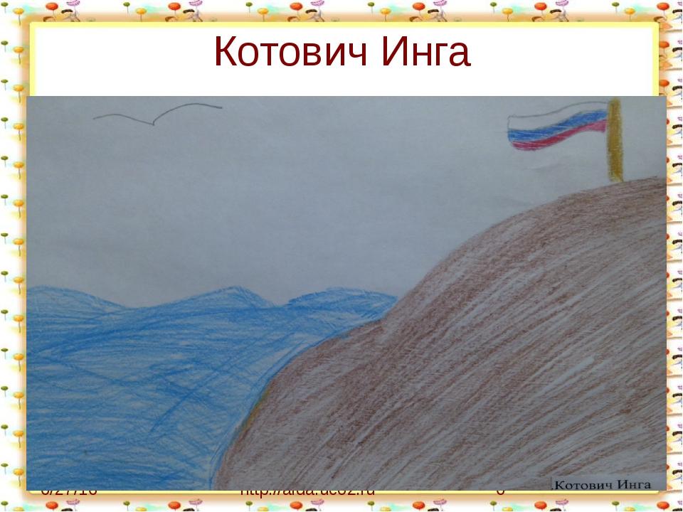 Котович Инга http://aida.ucoz.ru