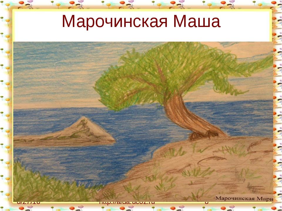 Марочинская Маша http://aida.ucoz.ru