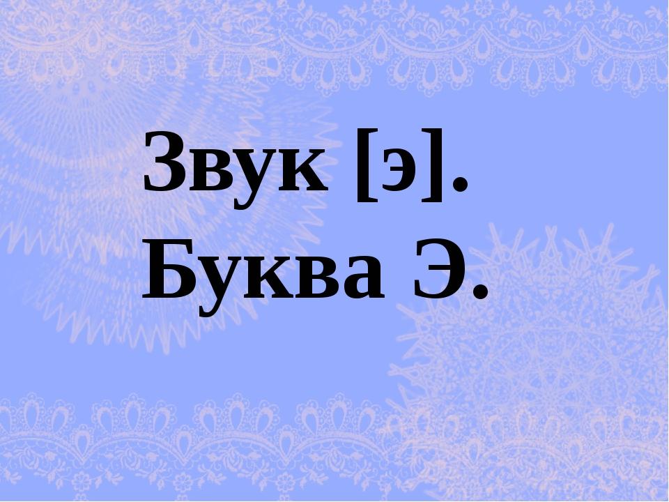 Звук [э]. Буква Э.