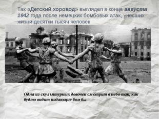 Так «Детский хоровод»выглядел в конце августа 1942 года после немецких бомбо