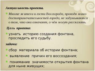Актуальность проекта. Многие жители и гости Волгограда, проходя мимо достопри