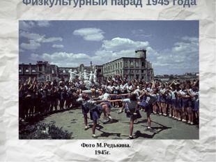 Физкультурный парад 1945 года Фото М.Редькина. 1945г.
