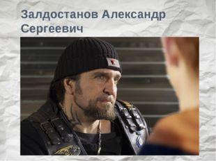 Залдостанов Александр Сергеевич лидер байкерского клуба «Ночные волки»