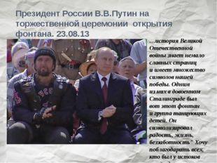 Президент РоссииВ.В.Путин на торжественной церемонии открытия фонтана. 23.08