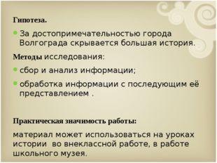 Гипотеза. За достопримечательностью города Волгограда скрывается большая исто