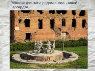 Реплика фонтана рядом с мельницей Гергардта. Авторы Павел и Илья Мишанины