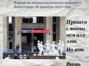 Взрыв на железнодорожном вокзале в Волгограде29 декабря 2013 года Прошло с в