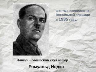 Фонтан появился на Вокзальной площади в 1935 году. Автор - советский скульпто