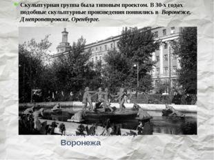 Кольцовский сквер Воронежа Cкульптурная группа была типовым проектом. В30-х