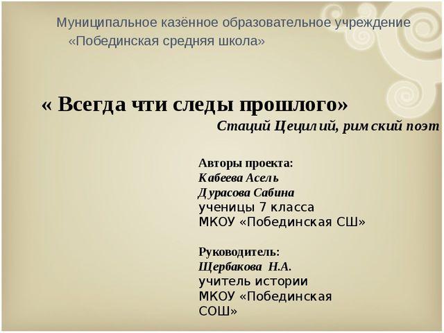 Муниципальное казённое образовательное учреждение «Побединская средняя школа...