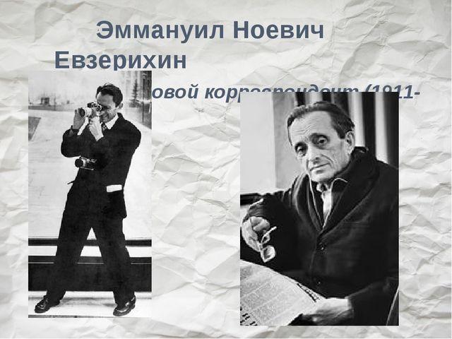 Эммануил Ноевич Евзерихин фронтовой корреспондент (1911-1984)