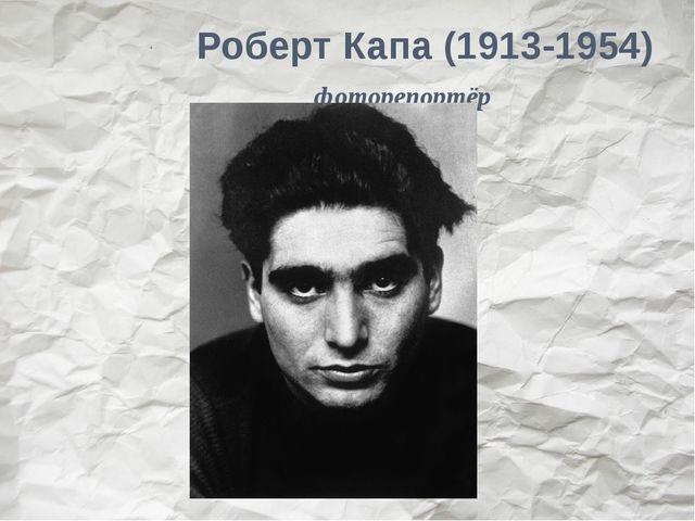 Роберт Капа (1913-1954) фоторепортёр