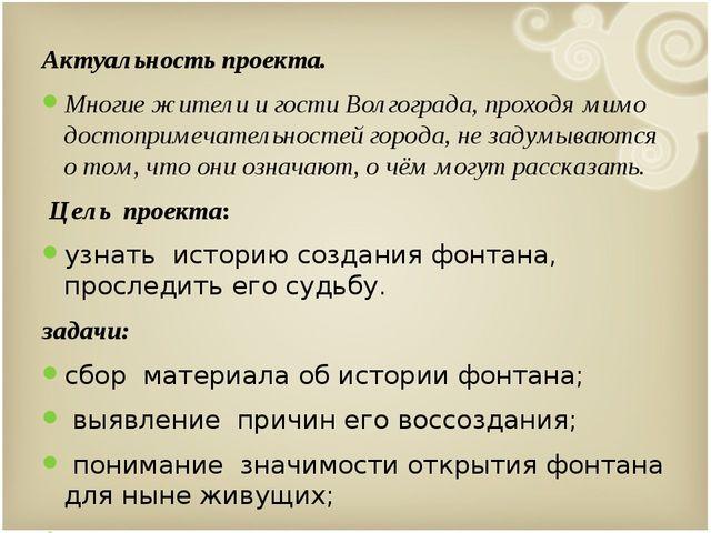 Актуальность проекта. Многие жители и гости Волгограда, проходя мимо достопри...