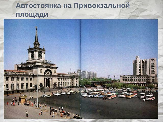 Автостоянка на Привокзальной площади 1980-е гг.