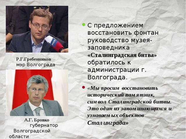 С предложением восстановить фонтан руководство музея-заповедника «Сталинградс...