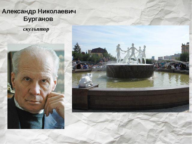 Александр Николаевич Бурганов скульптор