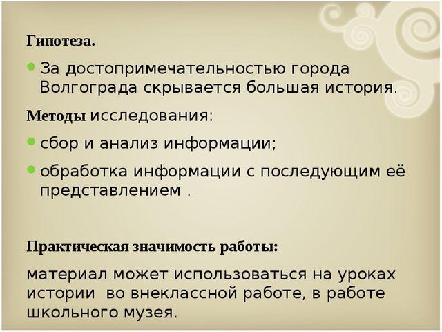 Гипотеза. За достопримечательностью города Волгограда скрывается большая исто...