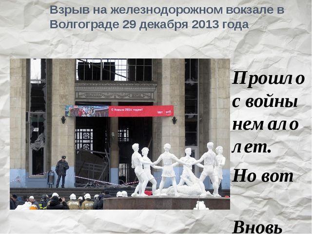 Взрыв на железнодорожном вокзале в Волгограде29 декабря 2013 года Прошло с в...