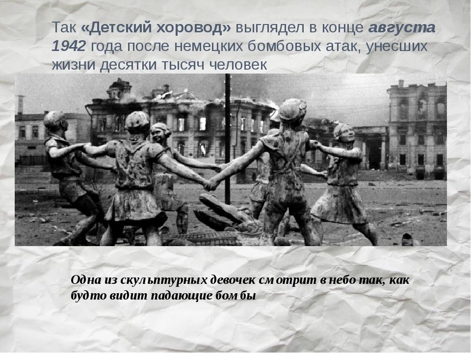 Так «Детский хоровод»выглядел в конце августа 1942 года после немецких бомбо...