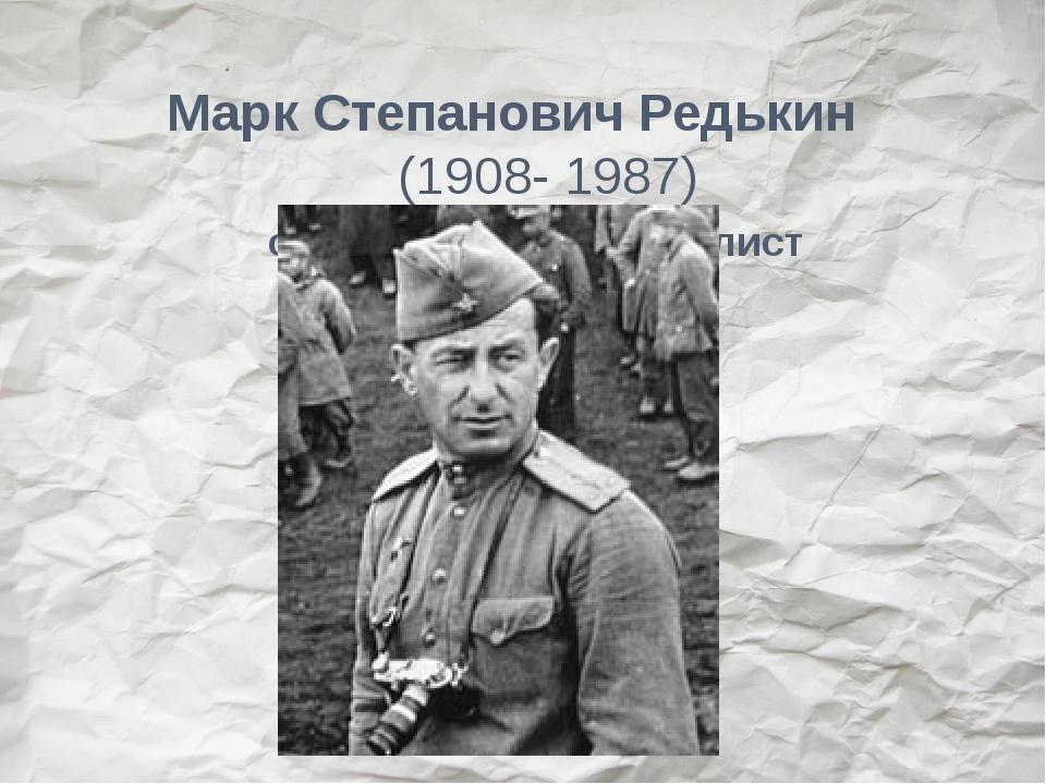 Марк Степанович Редькин (1908- 1987) советский фотожурналист