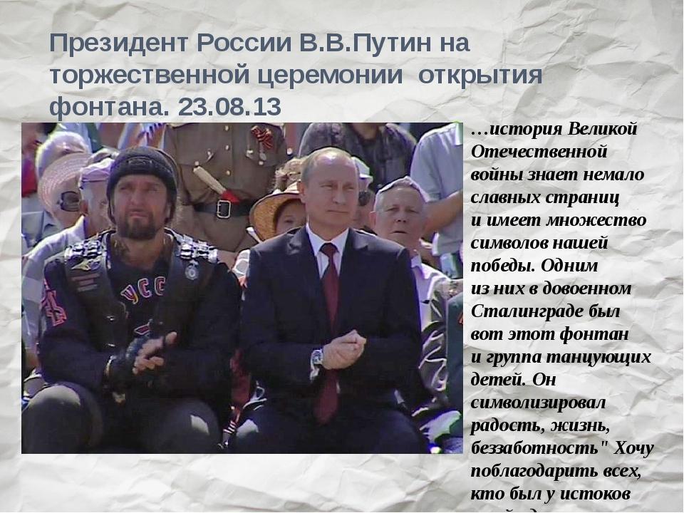 Президент РоссииВ.В.Путин на торжественной церемонии открытия фонтана. 23.08...