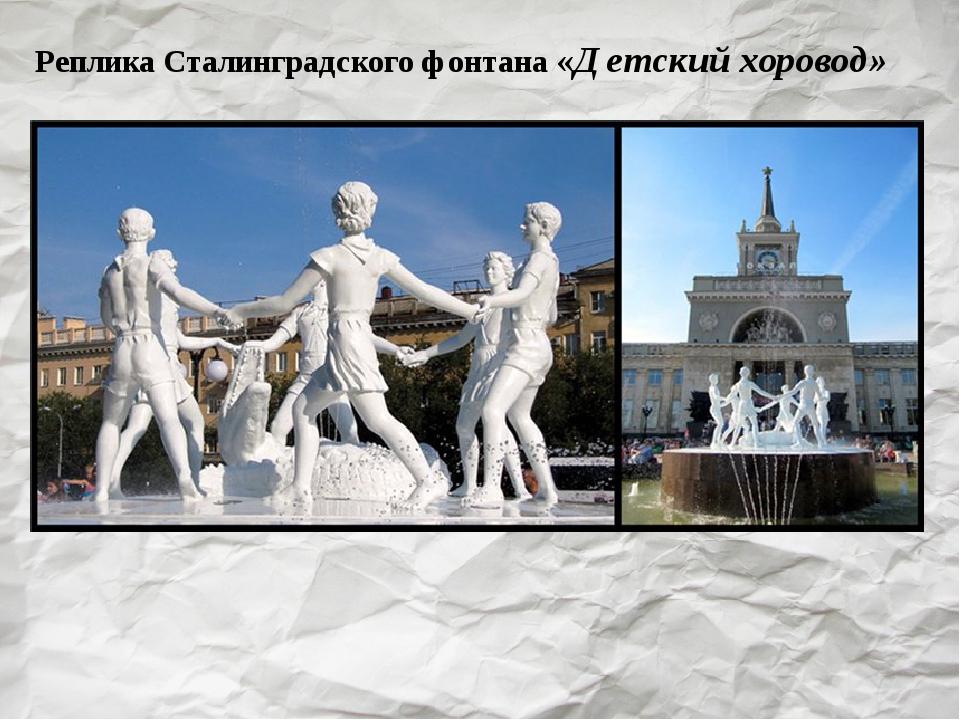 Реплика Сталинградского фонтана «Детский хоровод»