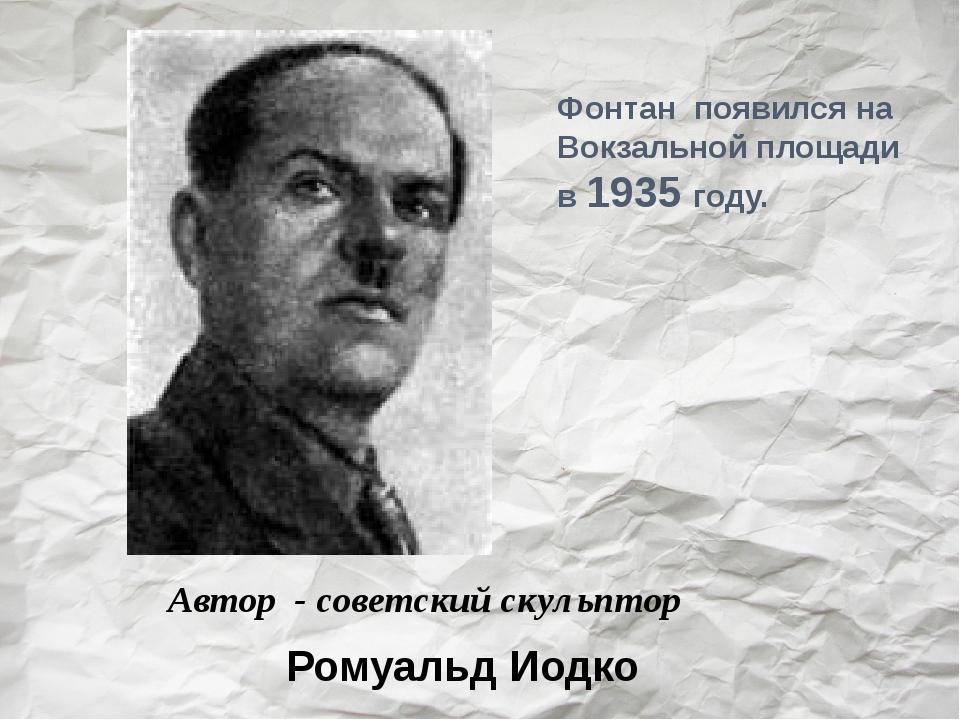 Фонтан появился на Вокзальной площади в 1935 году. Автор - советский скульпто...