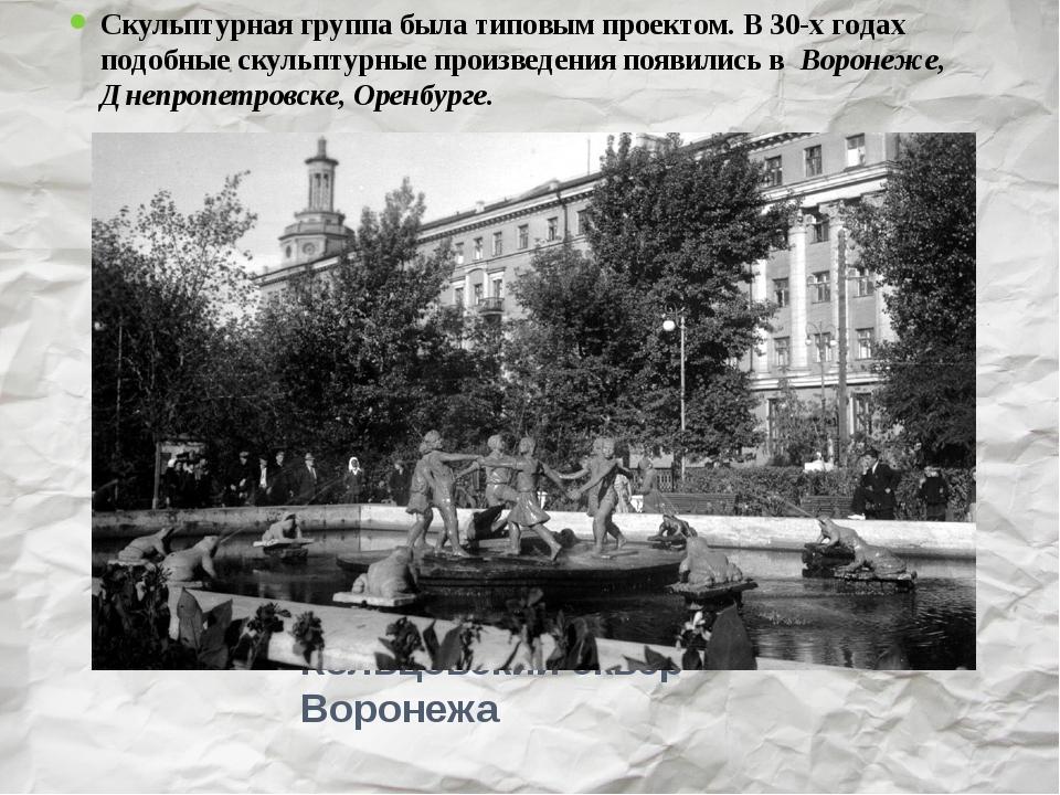 Кольцовский сквер Воронежа Cкульптурная группа была типовым проектом. В30-х...