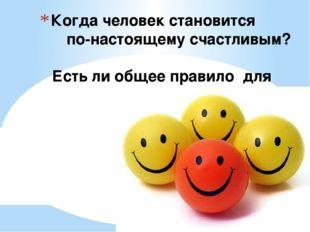 Когда человек становится по-настоящему счастливым? Есть ли общее правило для