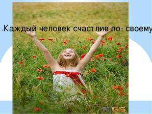 «Каждый человек счастлив по- своему»