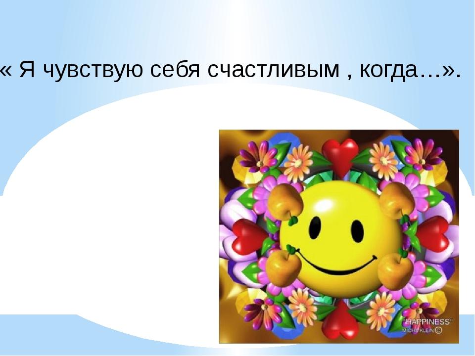 . « Я чувствую себя счастливым , когда…».