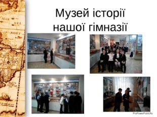 Музей історії нашої гімназії ProPowerPoint.Ru