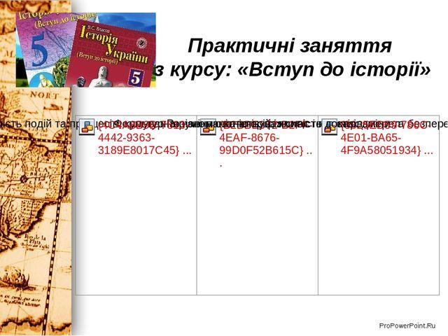 Практичні заняття з курсу: «Вступ до історії» ProPowerPoint.Ru